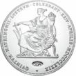 // 2 florin utánveret  Házasság 25. évf. 2 florin ezüstözött rézötvözet  utánveret  másolat  nem pénz  replica  no coin